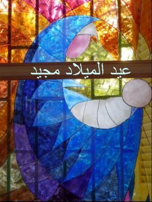 Aid el milad majid